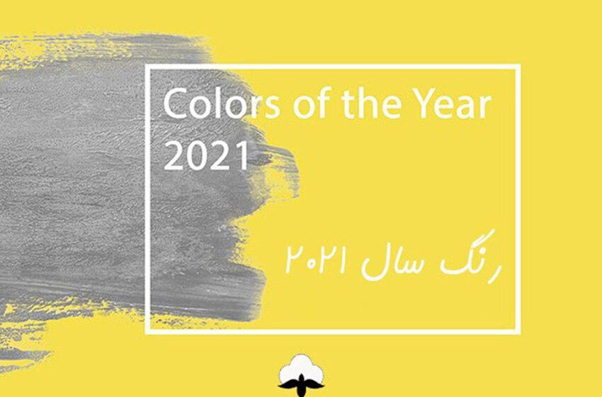 رنگ سال ۲۰۲۱ چه رنگی است؟