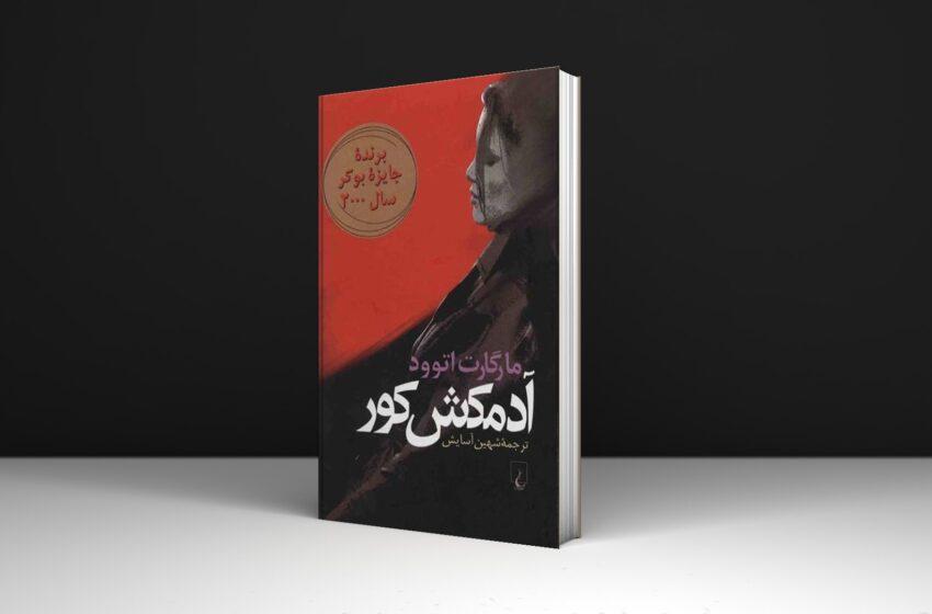 کتاب آدمکش کور، پر افتخارترین اثر مارگارت اتوود